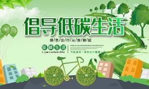 倡导低碳生活公益宣传展板PSD素材