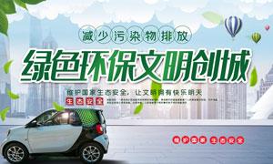绿色环保文明创城公益展板PSD素材