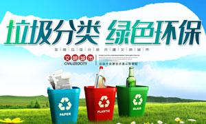 垃圾分类绿色环保宣传展板PSD模板