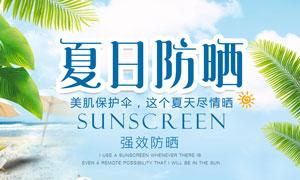 夏日护肤品活动海报设计PSD素材