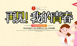 校园青春毕业季活动海报PSD素材
