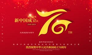 新中国成立70周年宣传海报PSD素材