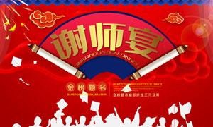 金榜題名謝師宴宣傳海報PSD素材