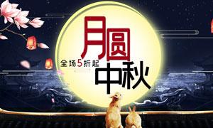 中秋节商场打折促销海报PSD素材