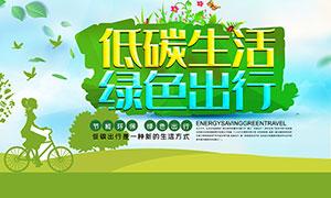 节能环保公益宣传海报设计PSD素材