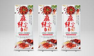 小龙虾美食宣传展架设计PSD素材