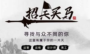 中国风企业招聘宣传单设计PSD素材