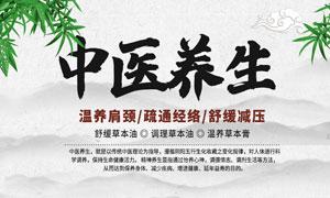 中医养生宣传单设计模板PSD素材