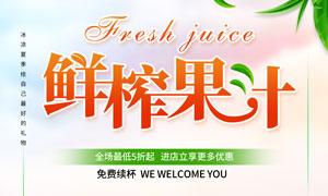 鲜榨果汁宣传单设计PSD源文件