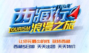 西藏旅游团报名宣传海报PSD素材