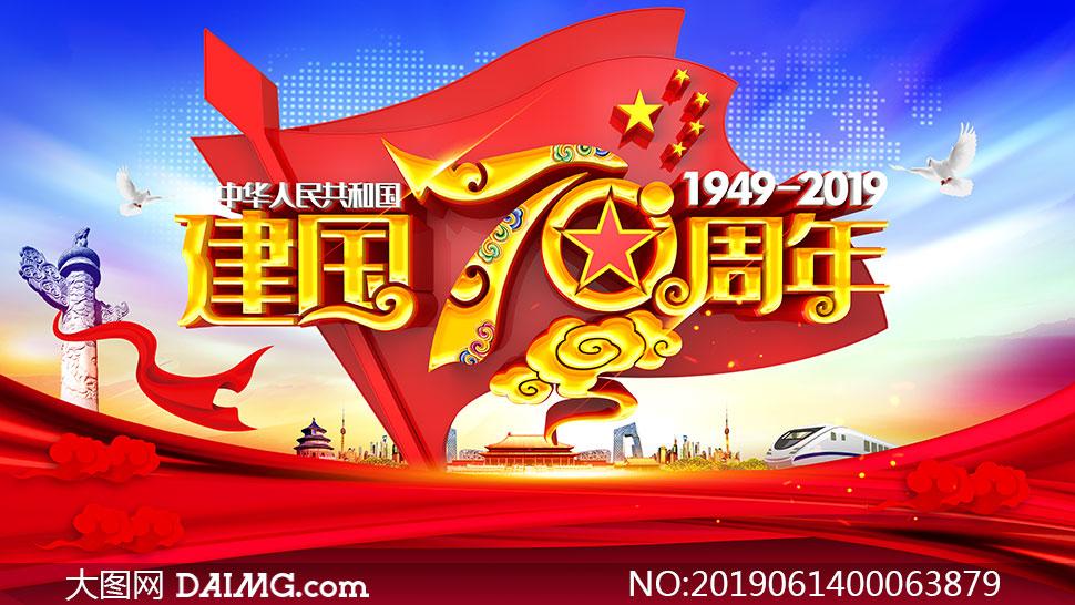 庆祝祖国建国70周年海报PSD素材