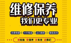 汽车维修保养宣传海报设计PSD素材