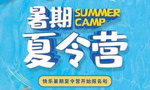 暑期夏令营报名海报设计PSD素材