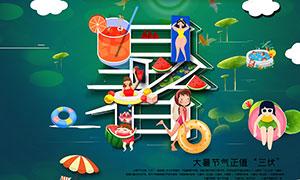 創意的大暑節氣宣傳海報設計PSD素材