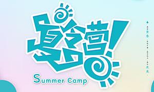 暑期夏令营宣传海报设计PSD模板
