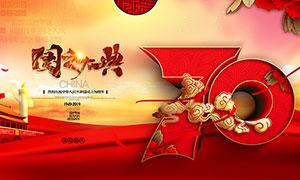 国之大庆国庆节主题海报PSD素材