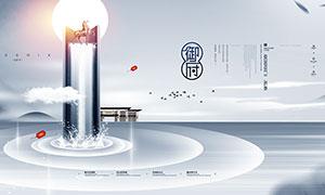中式地产简洁风格海报设计PSD素材