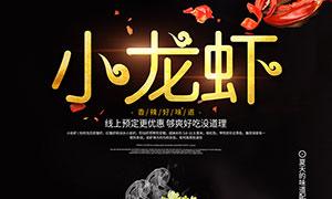 香辣小龙虾美食宣传海报PSD模板
