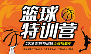 篮球特训班火爆招募海报设计PSD素材