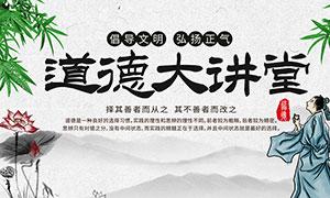 传?#36710;?#24503;大讲堂宣传海报PSD素材