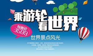乘游轮看世界旅游宣传海报PSD素材