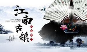 中国风江南古镇旅游宣传海报PSD素材