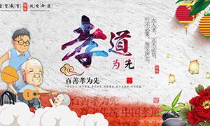 中国传统孝道文化宣传海报PSD素材