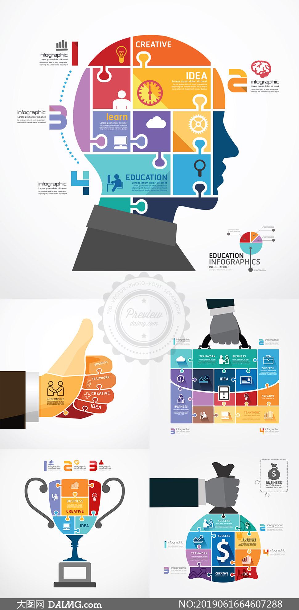 拼图块样式的炫彩信息图表矢量素材