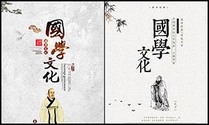 传统国学文化宣传海报设计PSD素材