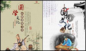 中国风传统国学文化宣传海报PSD素材