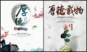 中华传统美德宣传海报设计PSD素材