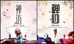 中国传统禅文化宣传海报PSD素材