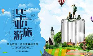 青春毕业季旅游宣传海报设计PSD素材