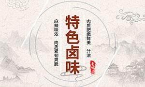 中国传统特色卤味宣传海报PSD素材