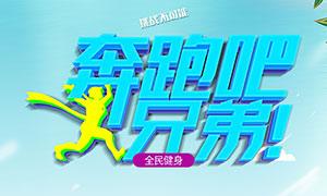 奔跑吧兄弟全民健身宣传海报PSD素材