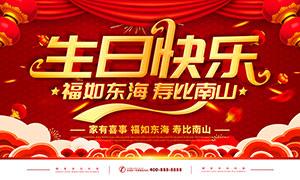 生日快乐寿宴宣传海报设计PSD素材