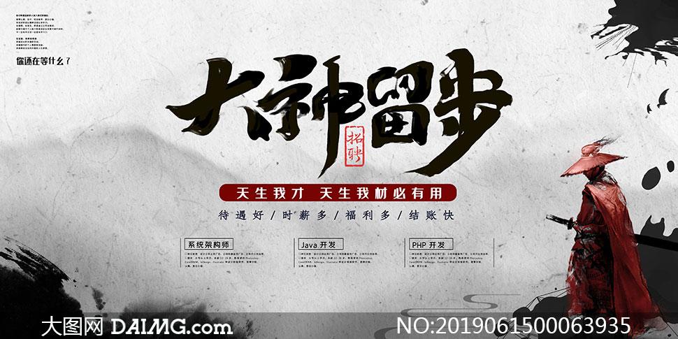 中式企业招聘宣传海报设计PSD模板