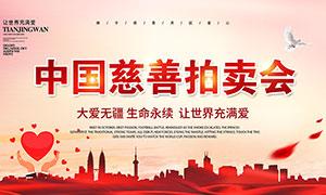 中国慈善拍卖会宣传海报设计PSD素材
