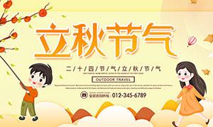 金色主题立秋节气宣传海报PSD素材