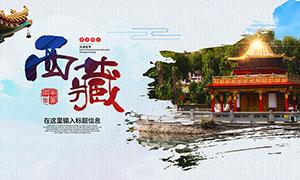 印象中国西藏旅游宣传海报PSD素材