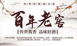 中国传统酒文化宣传海报PSD素材