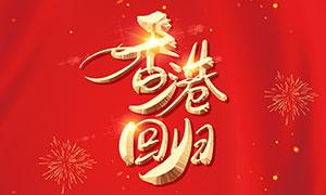 香港回归纪念海报设计PSD素材