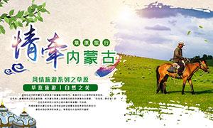 内蒙古草原旅游宣传海报PSD素材