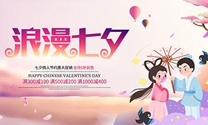 七夕情人月约惠大促销海报PSD素材