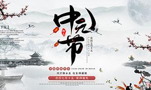 中元节中式主题海报设计PSD素材