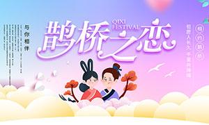鹊桥之恋七夕主题活动海报PSD素材