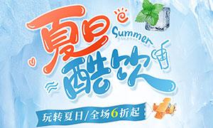 夏日酷飲飲料店宣傳海報PSD素材