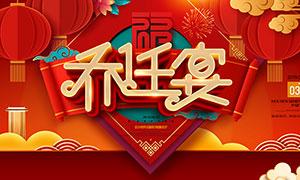 喜庆的乔迁宴宣传海报PSD素材