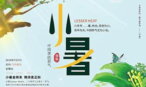 夏季小暑節氣宣傳海報設計PSD素材