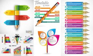 质感铅笔元素等信息图设计矢量素材